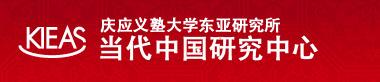 庆应义塾大学东亚研究所 当代中国研究中心