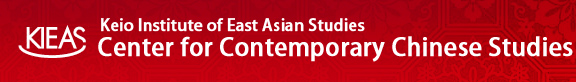 Keio Institute of East Asian Studies - Center for Contemporary Chinese Studies