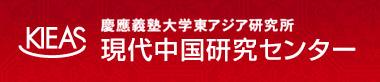 慶應義塾大学東アジア研究所 現代中国研究センター